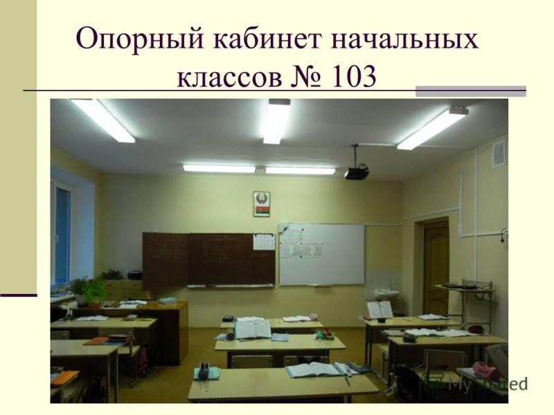 Опорный кабинет начальных классов 103