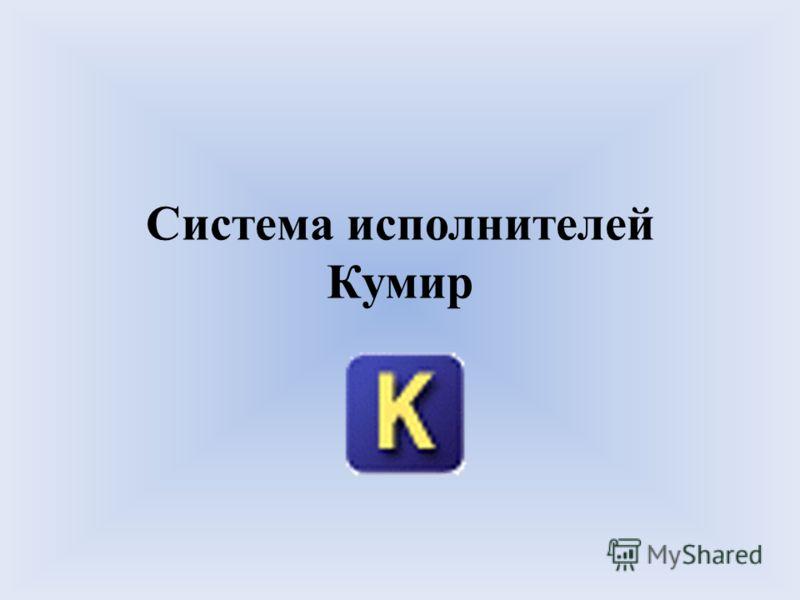 Система исполнителей Кумир