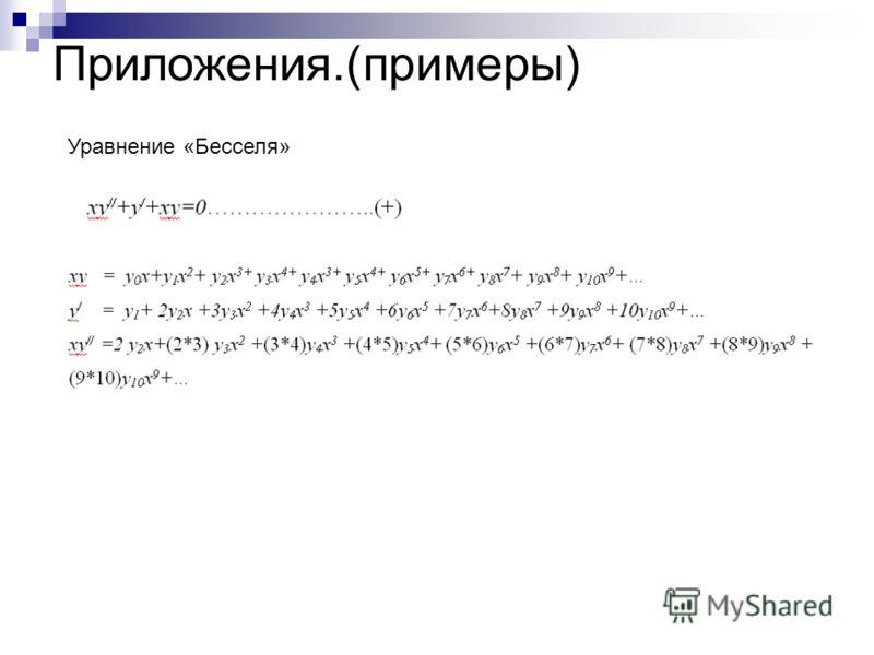 Приложения.(примеры) Уравнение «Бесселя»