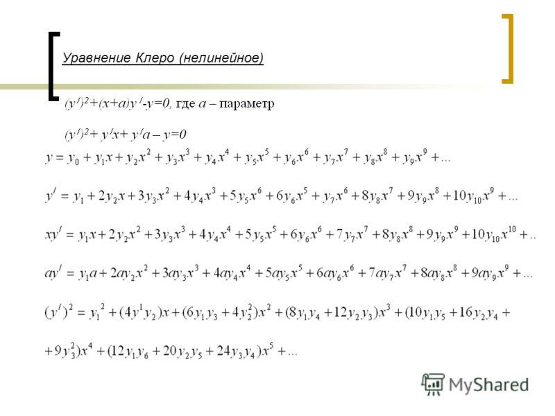 Уравнение Клеро (нелинейное)