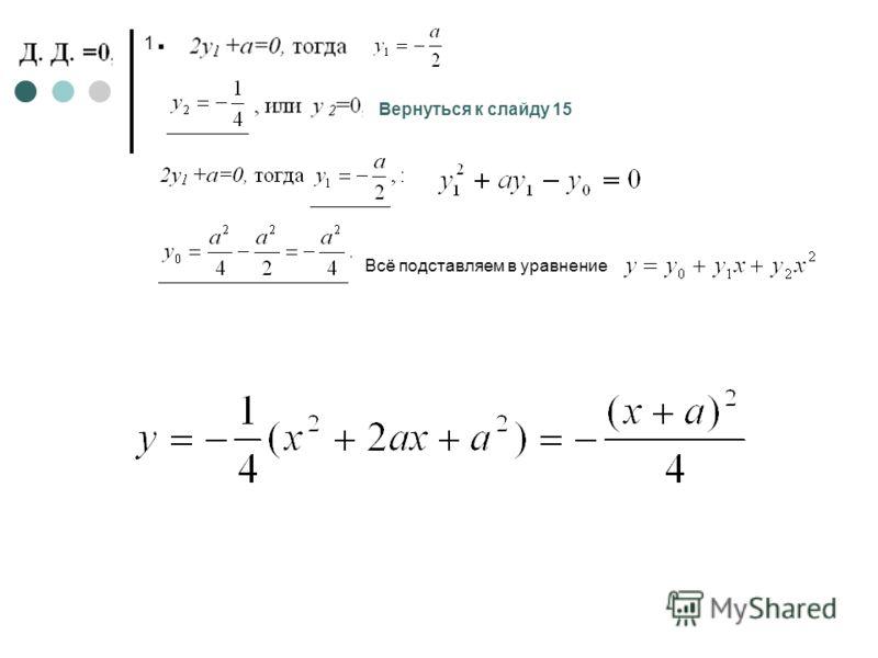 1.1. Вернуться к слайду 15 Всё подставляем в уравнение