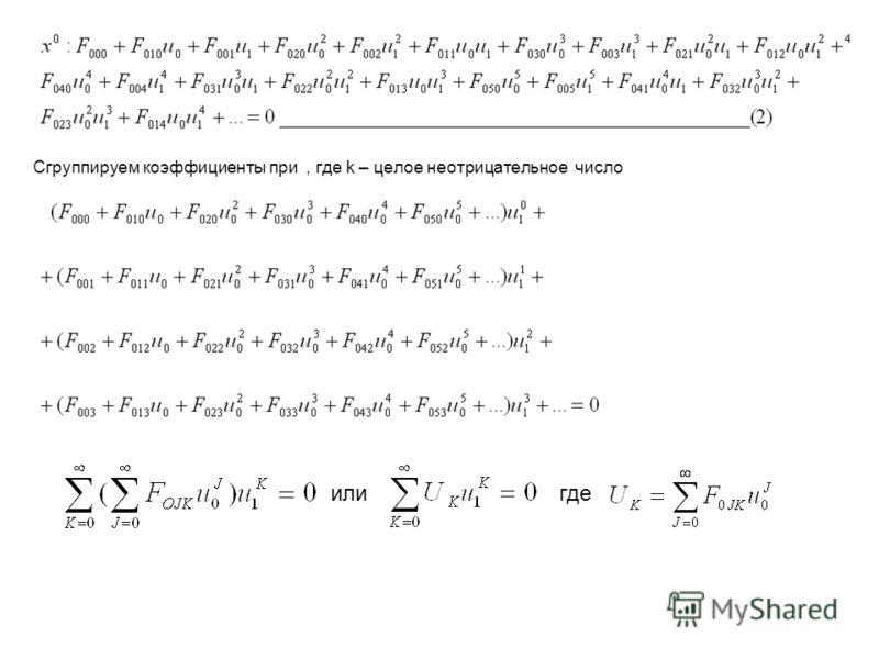 Сгруппируем коэффициенты при, где k – целое неотрицательное число илигде