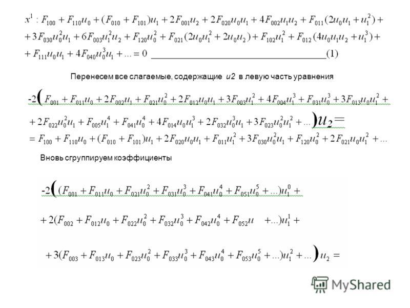 Перенесем все слагаемые, содержащие u2 в левую часть уравнения Вновь сгруппируем коэффициенты