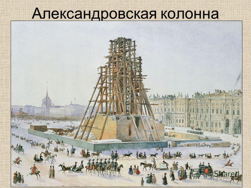 Александровская колонна Возведена в 1834 году, на Дворцовой площади. Она была выполнена по замыслу О. Монферрана из цельного колоссального гранитного монолита весом более 600 тонн. Фигура ангела, венчающая колонну, была исполнена Б. И. Орловским. Ску