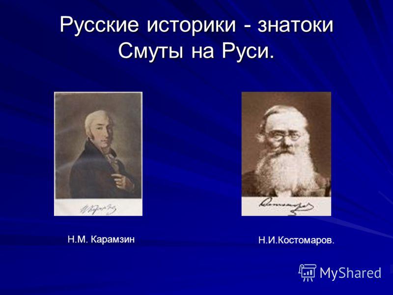 Русские историки - знатоки Смуты на Руси. Н.М. Карамзин Н.И.Костомаров.