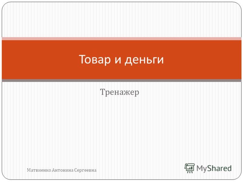 Тренажер Товар и деньги Матвиенко Антонина Сергеевна