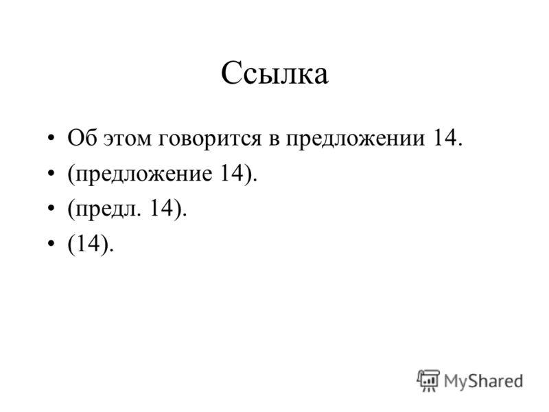Ссылка Об этом говорится в предложении 14. (предложение 14). (предл. 14). (14).