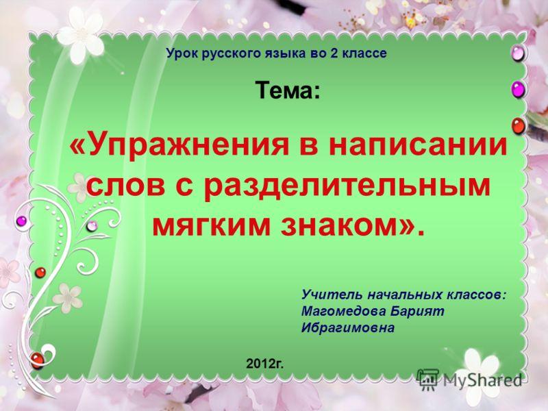2 класс урок русского языка слова с разделительным мягким знаком