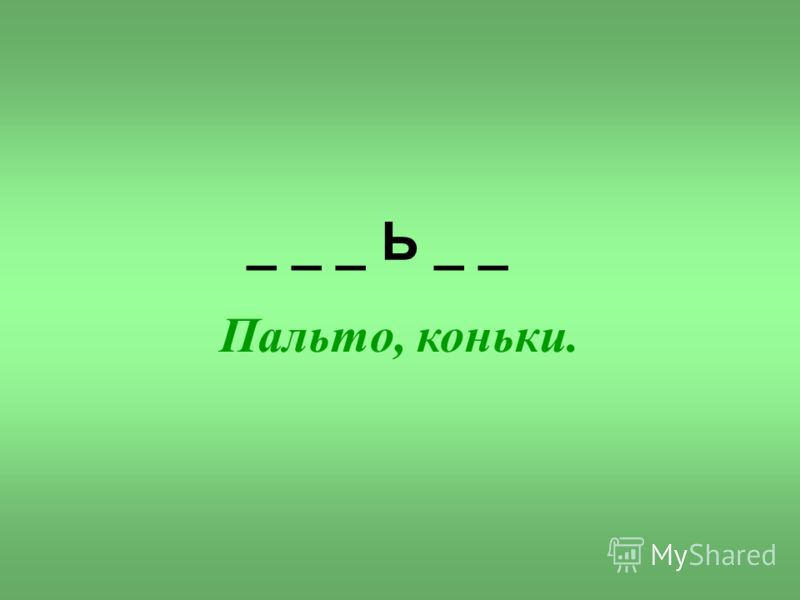 слова с мягким знаком во множественном числе существительных