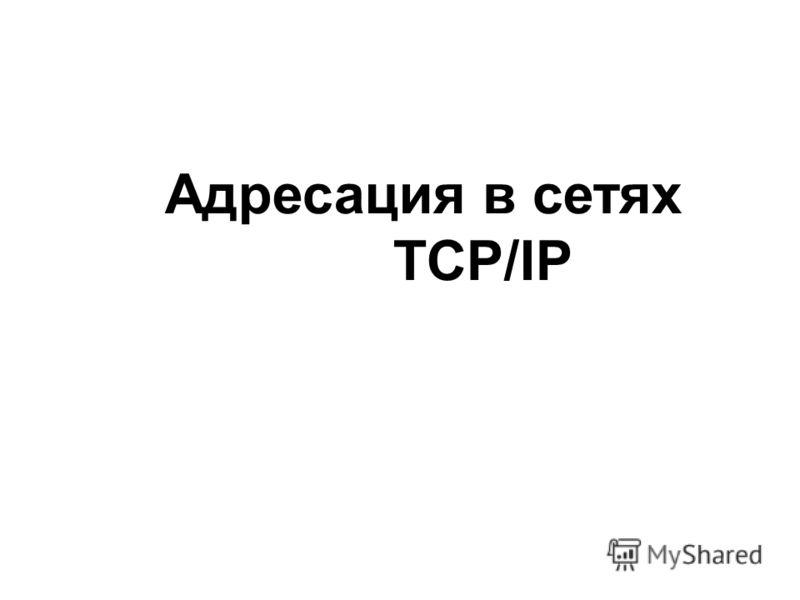 Адресация в сетях TCP/IP