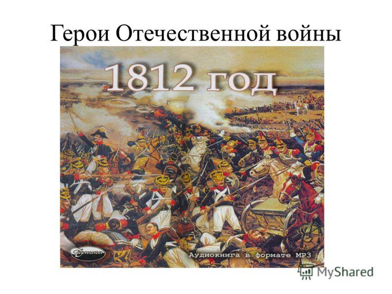 Герои Отечественной войны