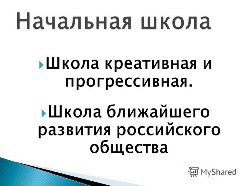 Школа креативная и прогрессивная. Школа ближайшего развития российского общества
