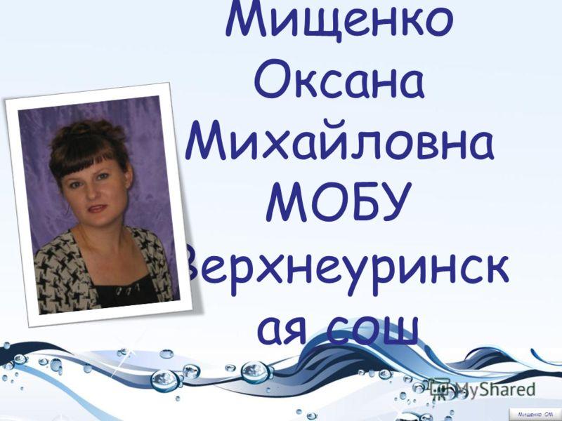 Мищенко Оксана Михайловна МОБУ Верхнеуринск ая сош Мищенко ОМ