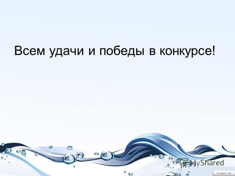 Всем удачи и победы в конкурсе! Мищенко ОМ