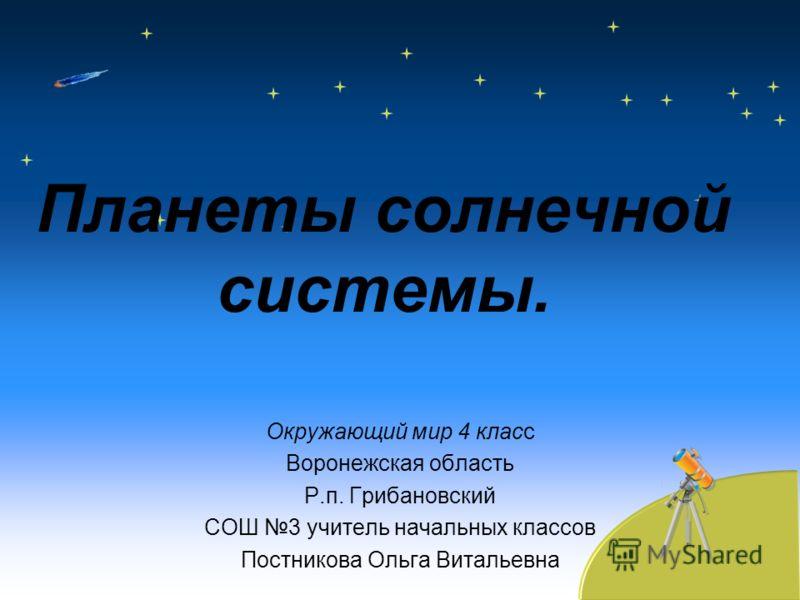 Презентация на тему Планеты солнечной системы Окружающий мир  1 Планеты солнечной системы