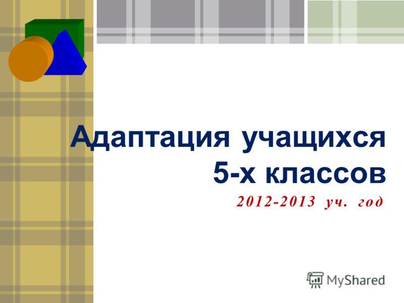 Адаптация учащихся 5-х классов 2012-2013 уч. год