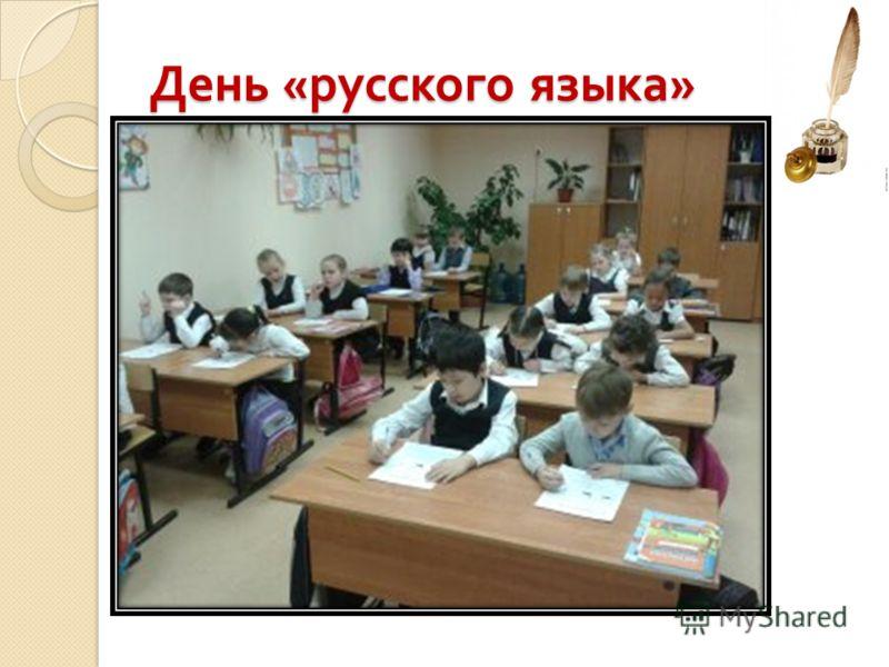 День « русского языка »