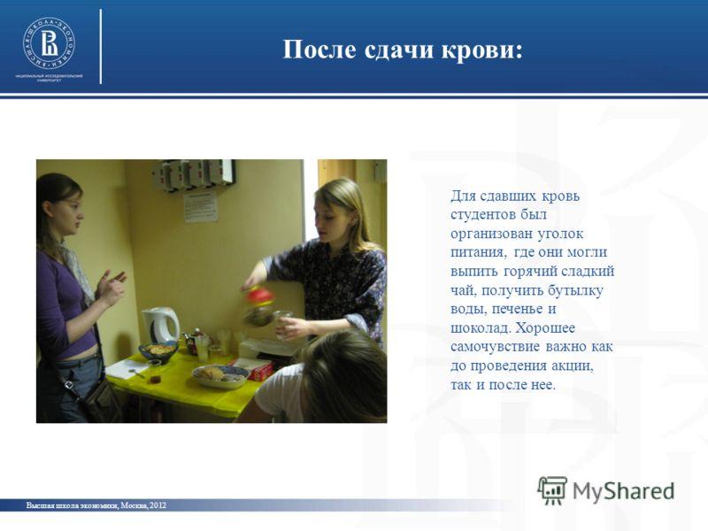 После сдачи крови: Высшая школа экономики, Москва, 2012 Для сдавших кровь студентов был организован уголок питания, где они могли выпить горячий сладкий чай, получить бутылку воды, печенье и шоколад. Хорошее самочувствие важно как до проведения акции