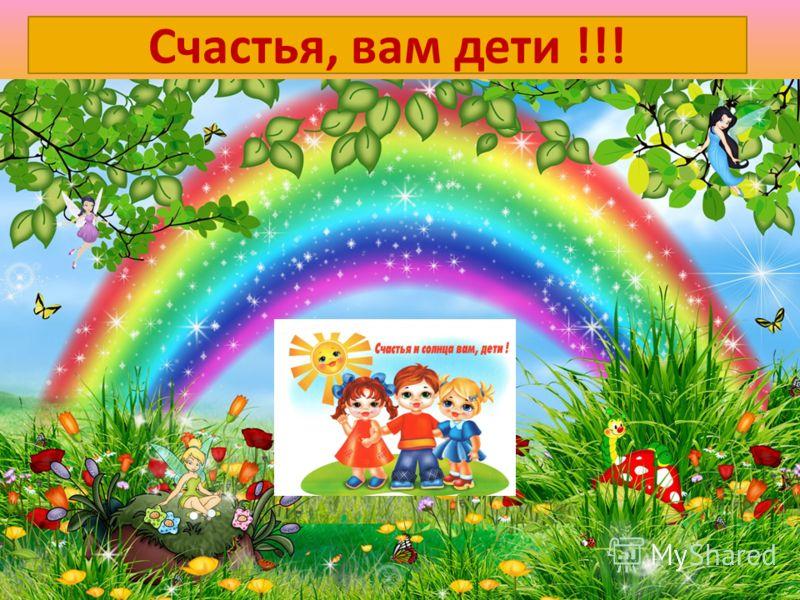 Счастья, вам дети !!!