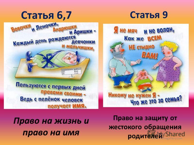 www.themegallery.com Статья 6,7 Право на жизнь и право на имя Статья 9 Право на защиту от жестокого обращения родителей