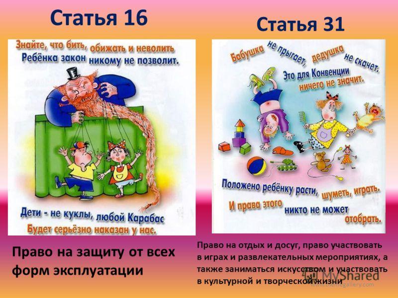 www.themegallery.com Статья 16 Право на защиту от всех форм эксплуатации Статья 31 Право на отдых и досуг, право участвовать в играх и развлекательных мероприятиях, а также заниматься искусством и участвовать в культурной и творческой жизни