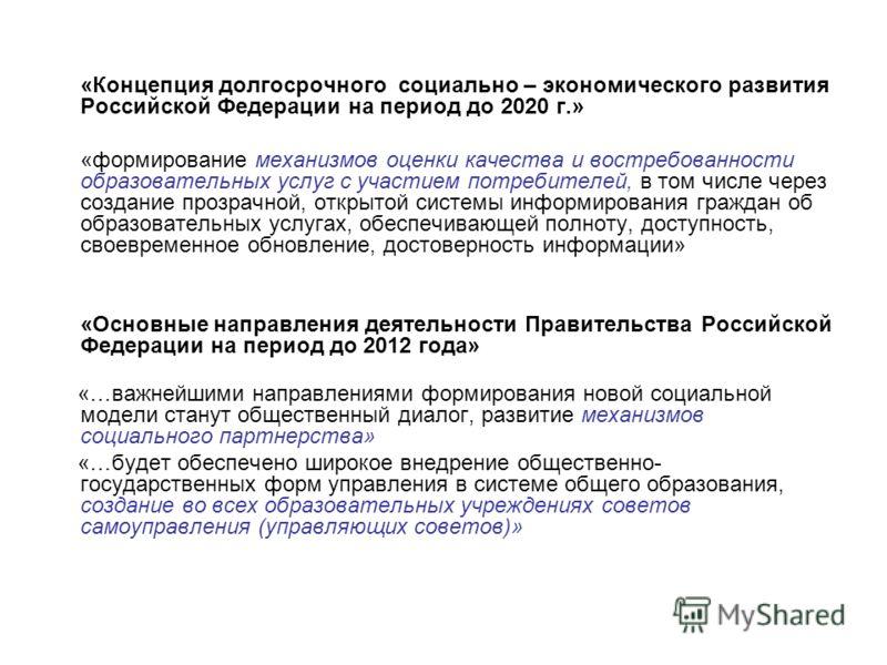 «Концепция долгосрочного социально – экономического развития Российской Федерации на период до 2020 г.» «формирование механизмов оценки качества и востребованности образовательных услуг с участием потребителей, в том числе через создание прозрачной,