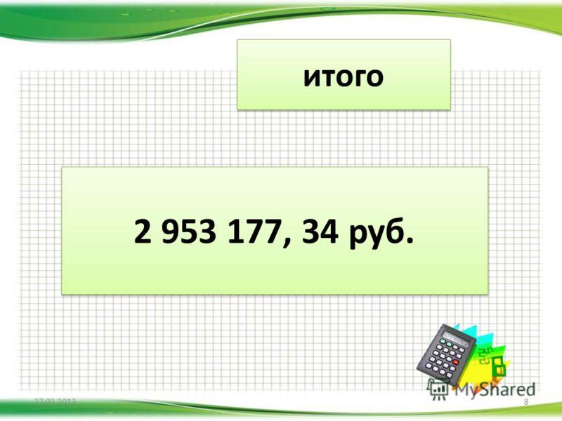 итого 27.02.20138 2 953 177, 34 руб. 2 953 177, 34 руб.