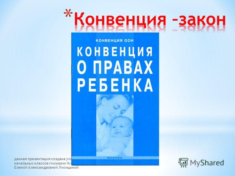 данная презентация создана учителем начальных классов гимназии 498 СПб Еленой Александровной Лисицыной