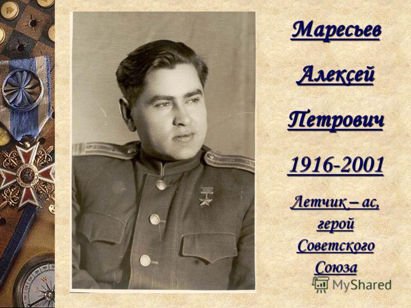 МаресьевАлексейПетрович1916-2001 Летчик – ас, герой Советского Союза