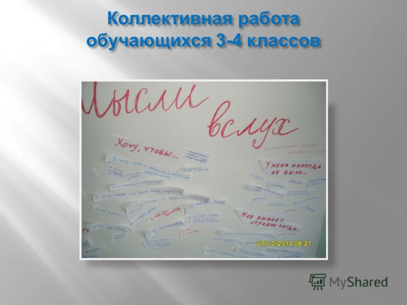 Коллективная работа обучающихся 3-4 классов