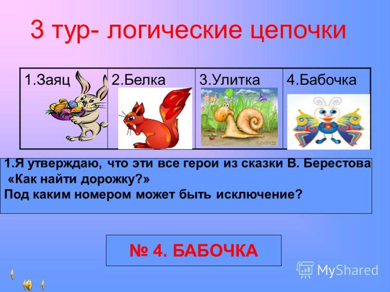 Игра со зрителями Катя Маринка Петя Танечка Миша Сережа Матренушка Витя 1 2 3 4 5 6 7 8