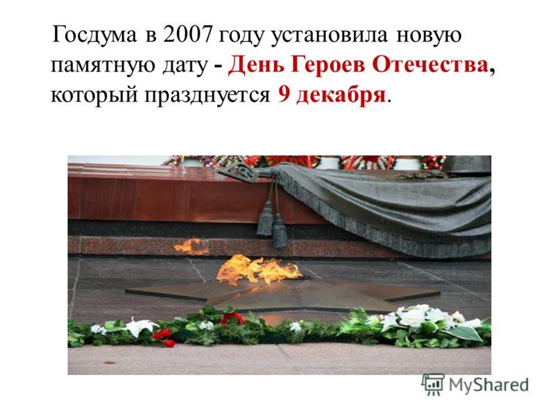 Госдума в 2007 году установила новую памятную дату - День Героев Отечества, который празднуется 9 декабря.