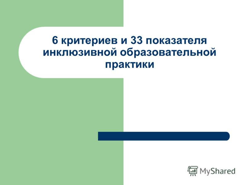 6 критериев и 33 показателя инклюзивной образовательной практики