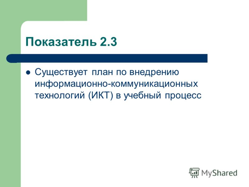 Показатель 2.3 Существует план по внедрению информационно-коммуникационных технологий (ИКТ) в учебный процесс