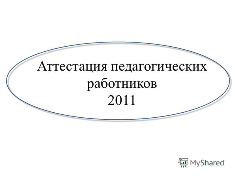 Аттестация педагогических работников 2011