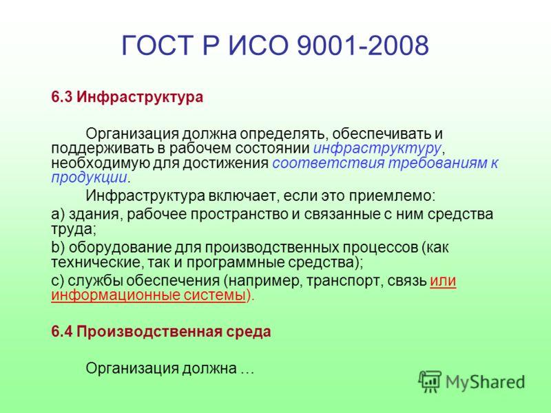 ГОСТ Р ИСО 9001-2008 6.3 Инфраструктура Организация должна определять, обеспечивать и поддерживать в рабочем состоянии инфраструктуру, необходимую для достижения соответствия требованиям к продукции. Инфраструктура включает, если это приемлемо: a) зд
