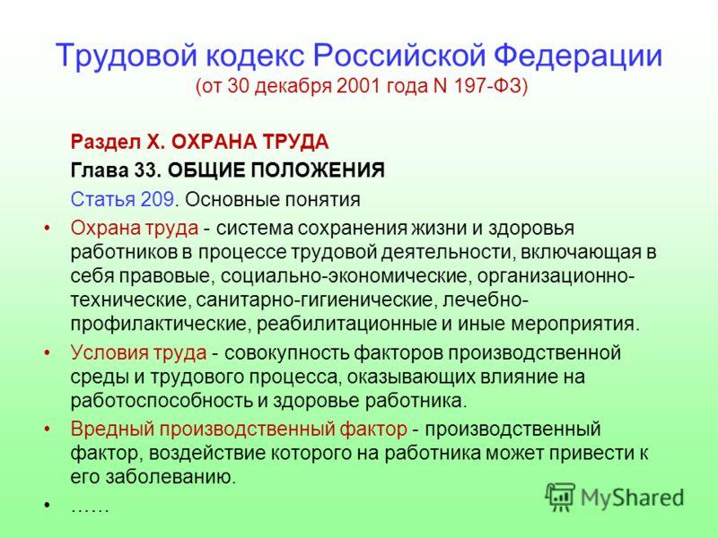 Трудовой кодекс Российской Федерации (от 30 декабря 2001 года N 197-ФЗ) Раздел X. ОХРАНА ТРУДА Глава 33. ОБЩИЕ ПОЛОЖЕНИЯ Статья 209. Основные понятия Охрана труда - система сохранения жизни и здоровья работников в процессе трудовой деятельности, вклю