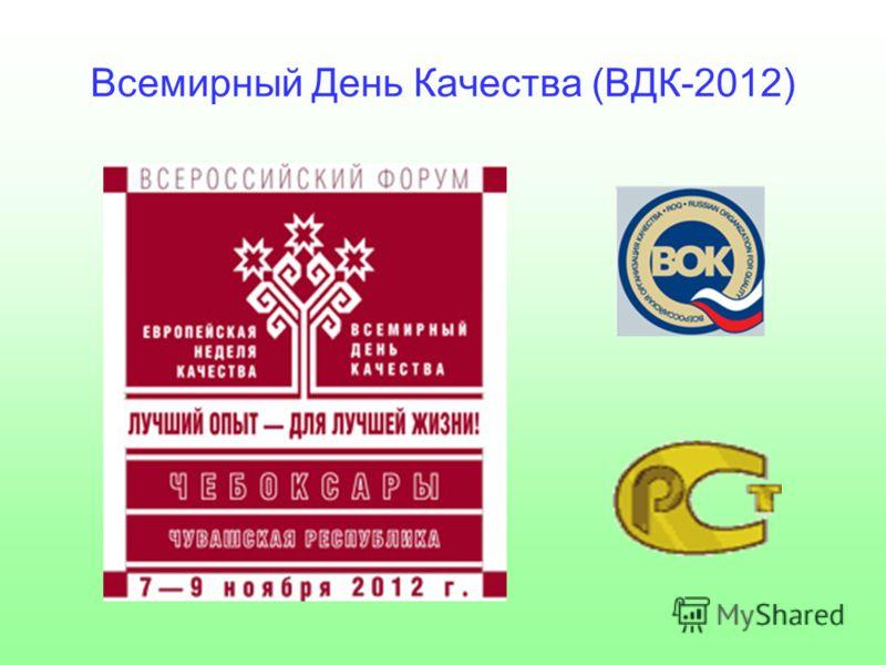 Всемирный День Качества (ВДК-2012)