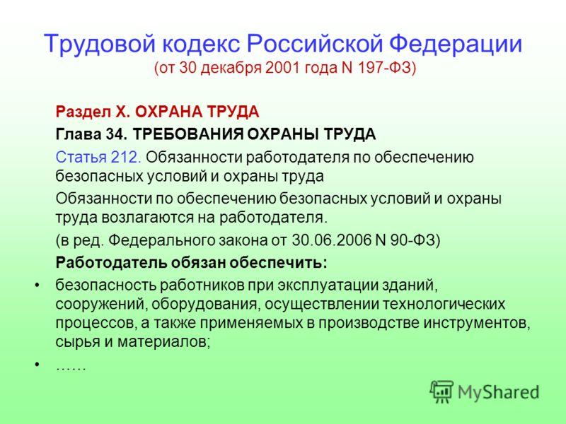 Трудовой кодекс Российской Федерации (от 30 декабря 2001 года N 197-ФЗ) Раздел X. ОХРАНА ТРУДА Глава 34. ТРЕБОВАНИЯ ОХРАНЫ ТРУДА Статья 212. Обязанности работодателя по обеспечению безопасных условий и охраны труда Обязанности по обеспечению безопасн