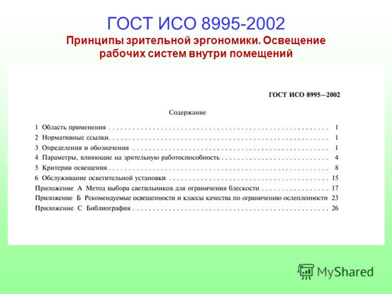 ГОСТ ИСО 8995-2002 Принципы зрительной эргономики. Освещение рабочих систем внутри помещений