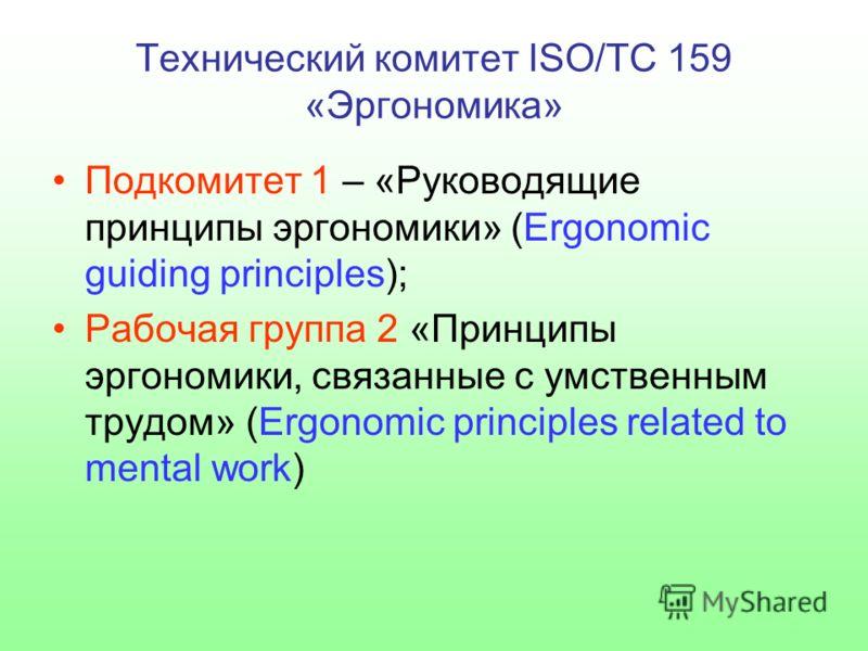 Технический комитет ISO/ТC 159 «Эргономика» Подкомитет 1 – «Руководящие принципы эргономики» (Ergonomic guiding principles); Рабочая группа 2 «Принципы эргономики, связанные с умственным трудом» (Ergonomic principles related to mental work)