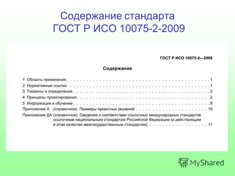 Содержание стандарта ГОСТ Р ИСО 10075-2-2009