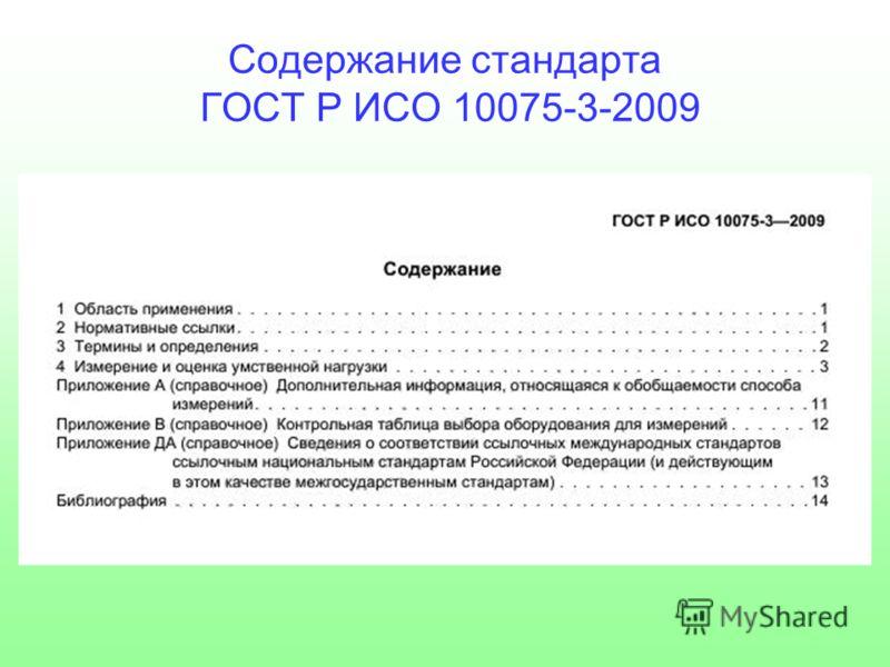Содержание стандарта ГОСТ Р ИСО 10075-3-2009