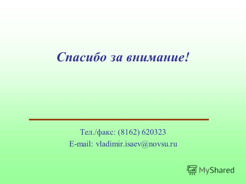 Спасибо за внимание! Тел./факс: (8162) 620323 E-mail: v ladimir.isaev@novsu.ru