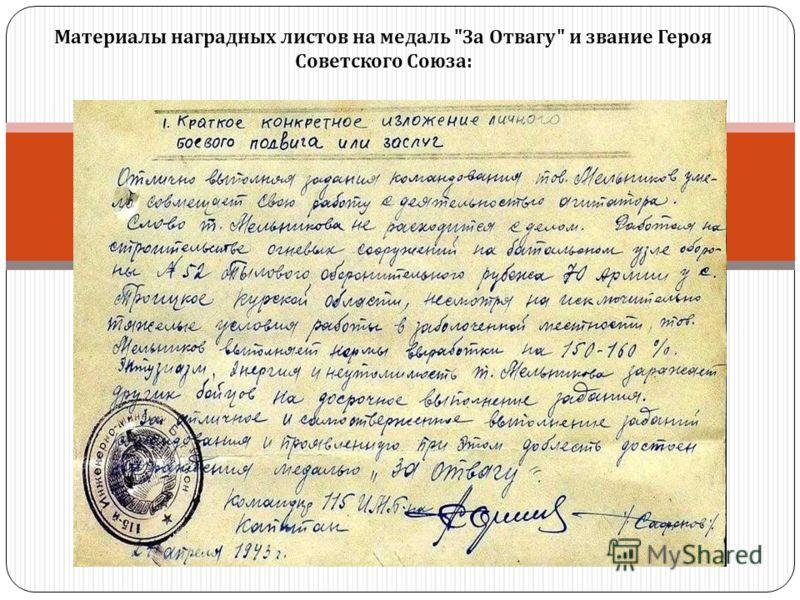 Материалы наградных листов на медаль  За Отвагу  и звание Героя Советского Союза :