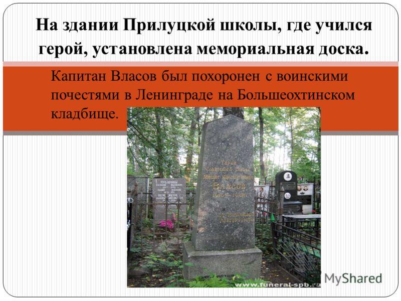 На здании Прилуцкой школы, где учился герой, установлена мемориальная доска. Капитан Власов был похоронен с воинскими почестями в Ленинграде на Большеохтинском кладбище.