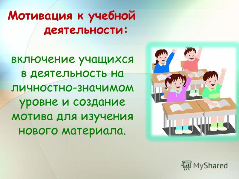 Мотивация к учебной деятельности: включение учащихся в деятельность на личностно-значимом уровне и создание мотива для изучения нового материала.