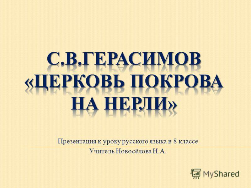 Презентация к уроку русского языка в 8 классе Учитель Новосёлова Н.А.