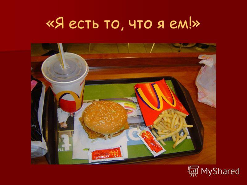 «Я есть то, что я ем!»