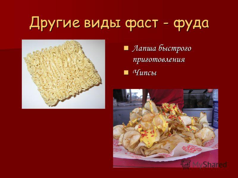 Другие виды фаст - фуда Лапша быстрого приготовления Лапша быстрого приготовления Чипсы Чипсы
